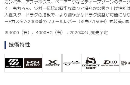 オシアジガー4000HGのSHIMANO公式サイト。 2020年4月発売予定のまま変わらず。