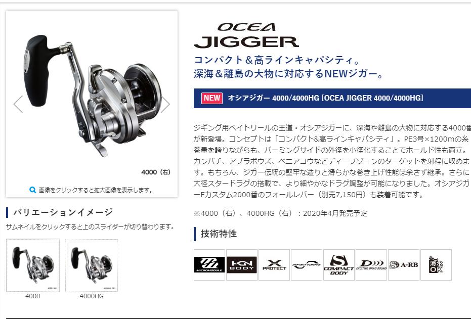 オシアジガー4000