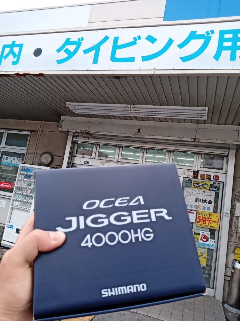 オシアジガー4000HG購入