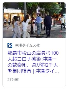 那覇市松山店員ら100人超コロナ感染