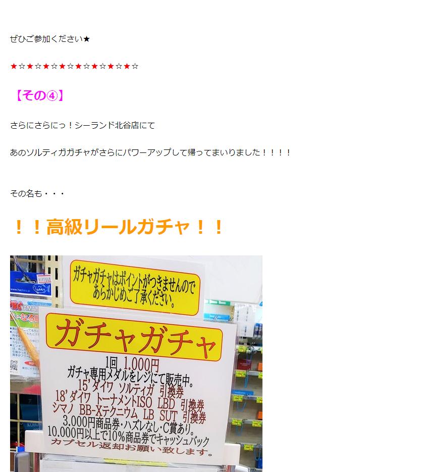 1000円ガチャ